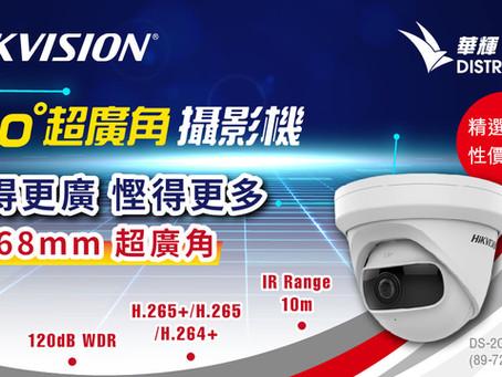 HIKVISION 180°超廣角攝影機 DS-2CD2345G0P-IHK