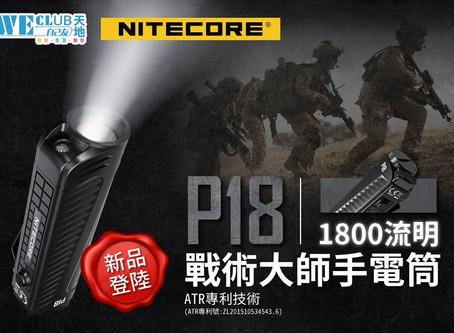 Nitecore P18 戰術大師手電筒駕勢登陸