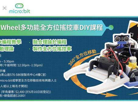 Omni Wheel多功能全方位搖控車DIY課程