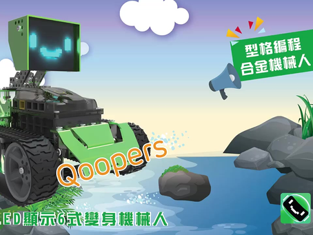 型格編程合金機械人Qoopers & Q-Scout結伴同遊