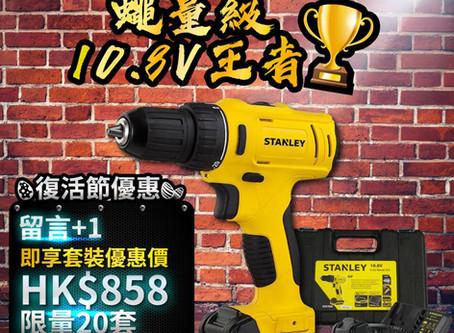 蠅量級王者 【STANLEY BLACK & DECKER 10.8V 鋰電批】