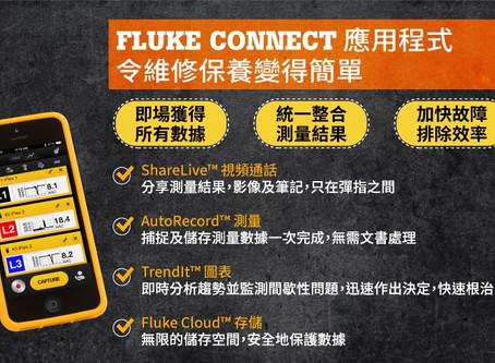 FLUKE CONNECT 體驗日