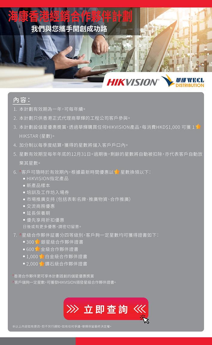 hikvision DPP
