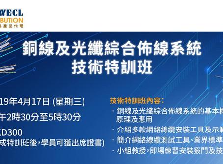銅線及光纖綜合佈線系統技術特訓班 (4月)