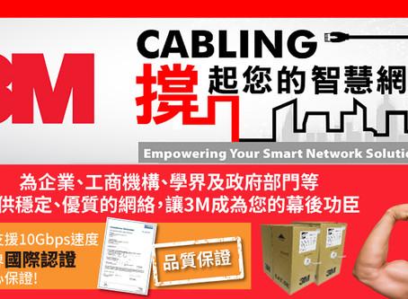 華輝 X 3M 深度聯手 撐起您的智慧網絡
