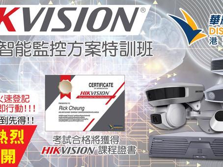 HIKVISION X WECL 人工智能監控方案特訓班