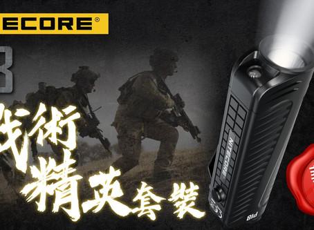 【華輝獨家】Nitecore戰術精英套裝