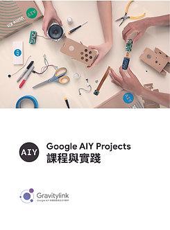 Google AIY Projects 課程與實踐