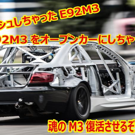 E92M3|Drive.RACE CAR 復活か???