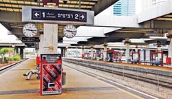 Israeli Railways Protection