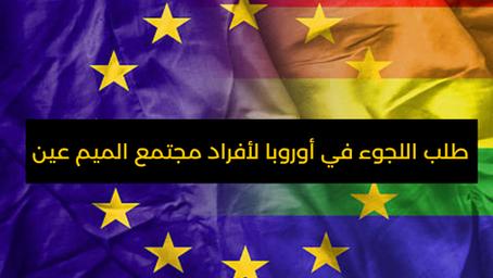 طلب اللجوء في أوروبا لأفراد مجتمع الميم عين