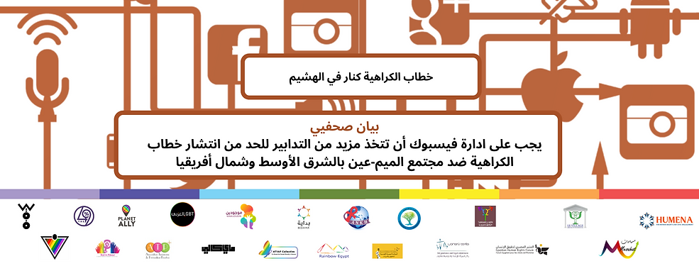 Press Release -facebook cover ar.png