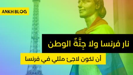 نار فرنسا ولا جنة الوطن …أن تكون لاجئ مثلي في فرنسا