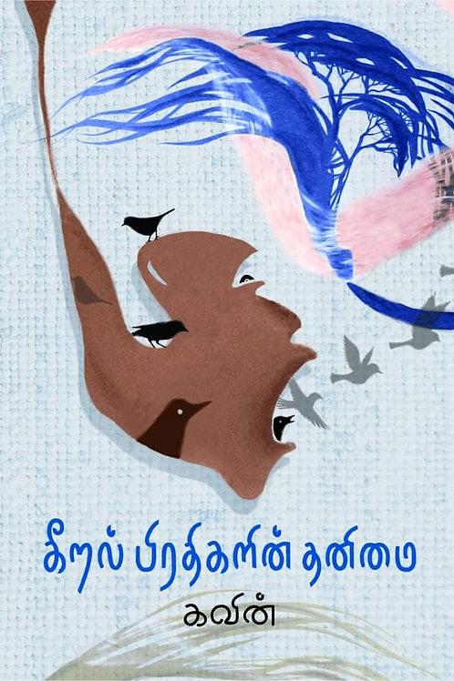 கீறல் பிரதிகளின் தனிமை (Keeral Pirathikalin Thanimai-KAVIN)