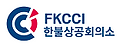 FKCCI, French Korean chamber, French chamber, Chambre Corée