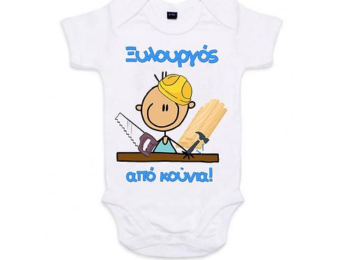 Φορμάκι / T-shirt παιδικό Ξυλουργός με στάμπα
