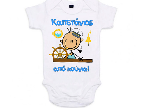 Φορμάκι / T-shirt παιδικό Καπετάνιος με στάμπα