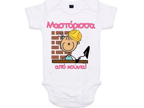Φορμάκι / T-shirt παιδικό Μαστόρισσα με στάμπα