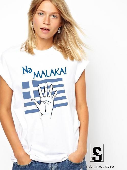 T-shirt Γυναικείο Τουριστικό Χονδρική με στάμπα