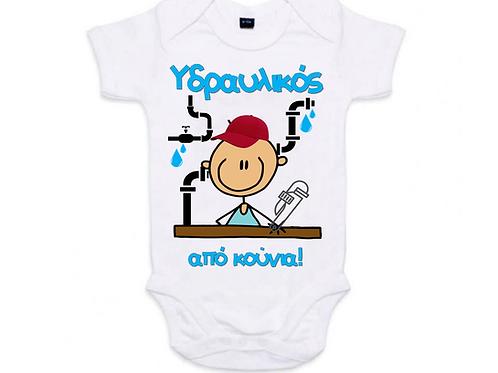 Φορμάκι / T-shirt παιδικό Υδραυλικός με στάμπα