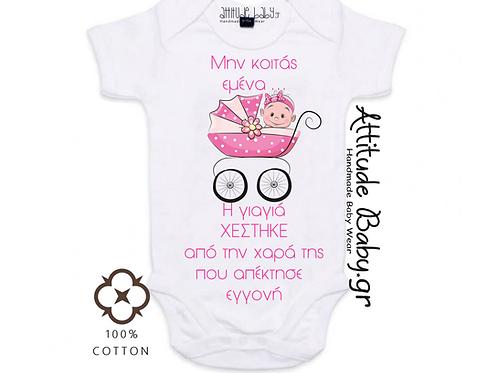 Φορμάκι / T-shirt παιδικό STABA.GR Χέστηκε