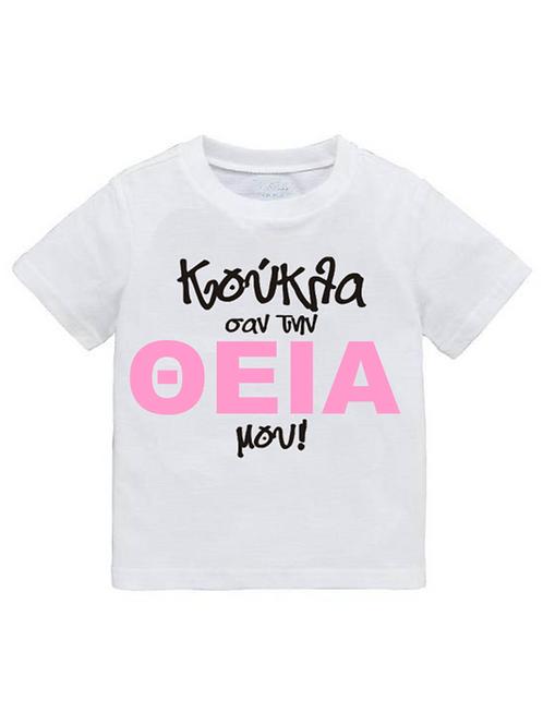 Παιδικό Μπλουζάκι θεία