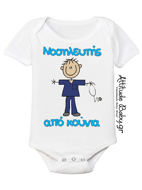 Φορμάκι / T-shirt παιδικό Νοσηλευτής με στάμπα