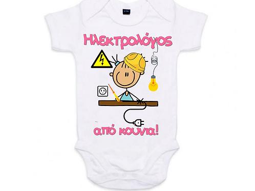 Φορμάκι / T-shirt παιδικό Ηλεκτρολόγος με στάμπα
