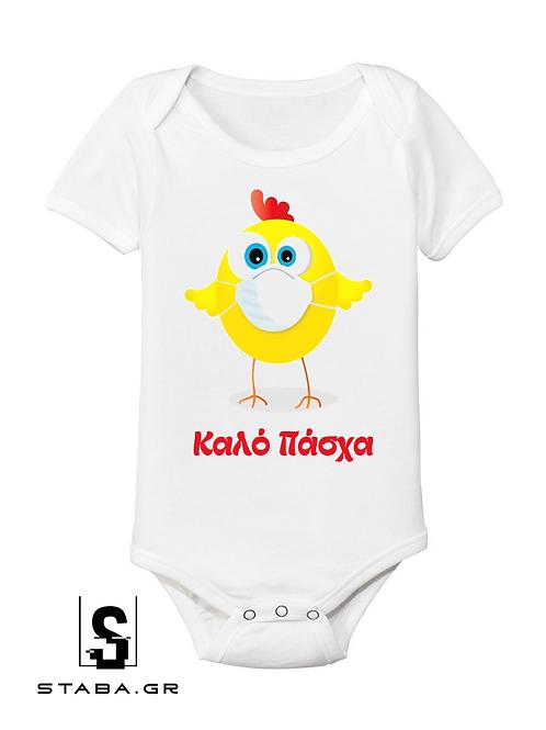 Παιδικό T-shirt/Φορμάκι με στάμπα Covid Πάσχα