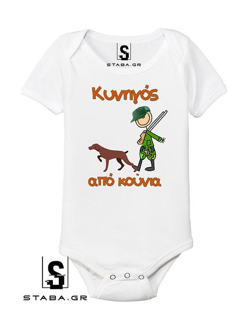 Φορμάκι / T-shirt παιδικό Κυνηγός με στάμπα