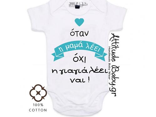 Φορμάκι / T-shirt παιδικό STABA.GR Η γιαγιά λέει ναι