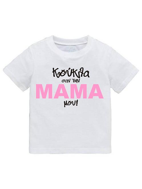 Παιδικό Μπλουζάκι Κούκλα σαν την Μαμά