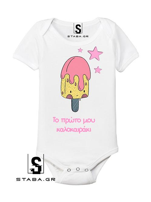 Φορμάκι / T-shirt παιδικό Καλοκαιράκι με στάμπα