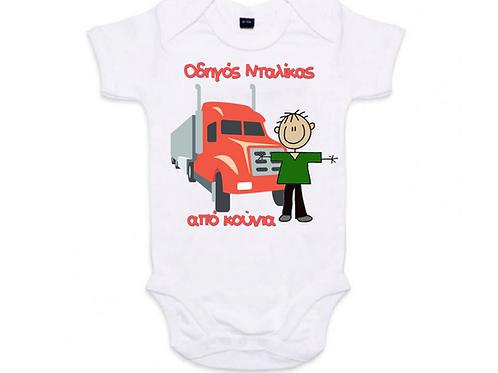 Φορμάκι / T-shirt παιδικό Οδηγός Νταλίκας με στάμπα