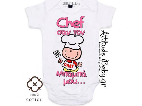 Φορμάκι / T-shirt παιδικό Chef με στάμπα
