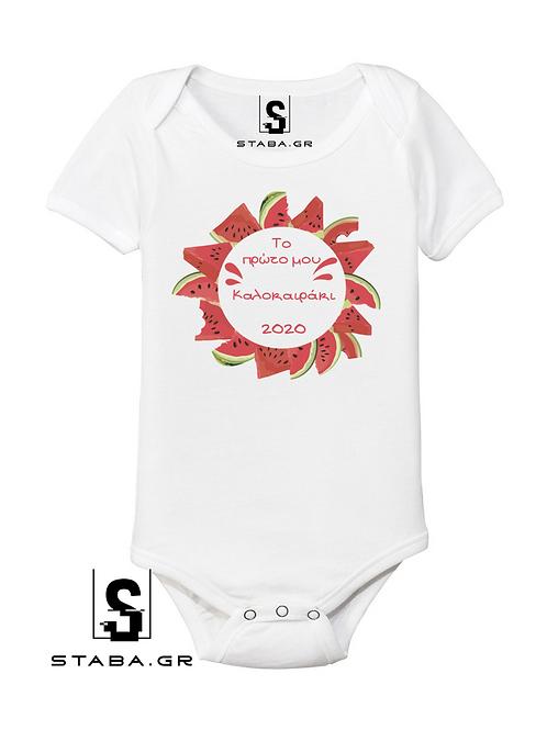 Φορμάκι / T-shirt παιδικό  με στάμπα