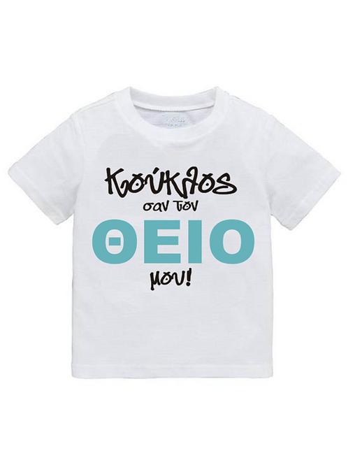 Παιδικό Μπλουζάκι θείος