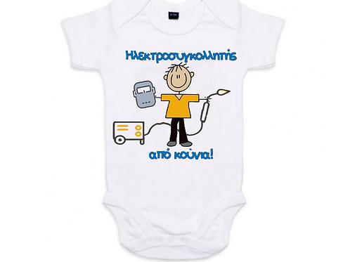 Φορμάκι / T-shirt παιδικό Ηλεκτροσυγκολλητής με στάμπα