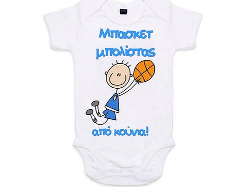 Φορμάκι / T-shirt παιδικό Μπασκετμπολίστας με στάμπα