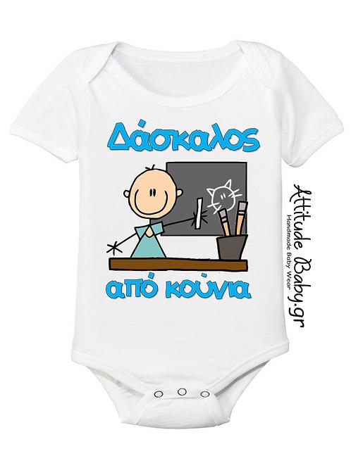 Φορμάκι / T-shirt παιδικό Δάσκαλος με στάμπα