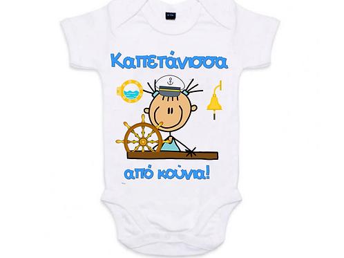 Φορμάκι / T-shirt παιδικό Καπετάνισσα με στάμπα