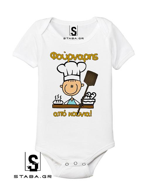 Φορμάκι / T-shirt παιδικό Φούρναρης με στάμπα