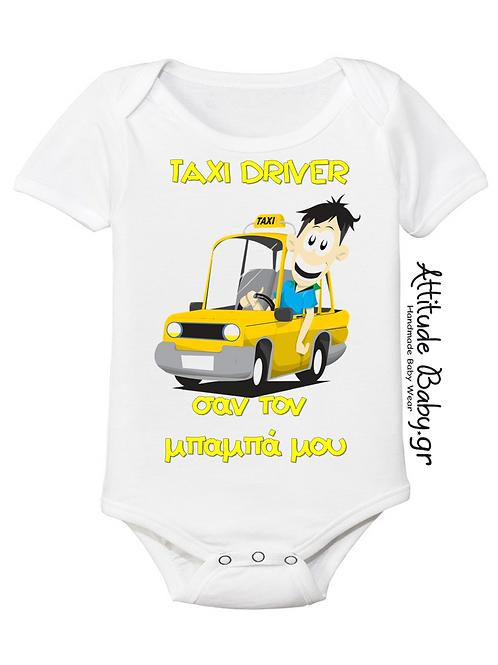 Φορμάκι / T-shirt παιδικό TaxiDriver με στάμπα