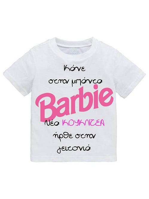 Παιδικό Barbie
