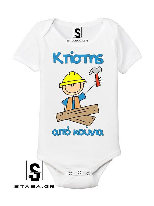 Φορμάκι / T-shirt παιδικό Κτίστης με στάμπα
