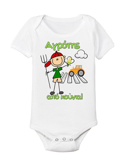 Φορμάκι / T-shirt παιδικό Αγρότης με στάμπα