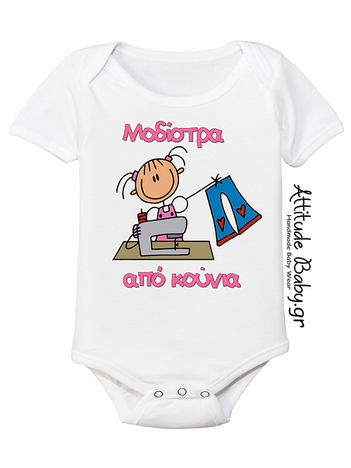 Φορμάκι / T-shirt παιδικό Μοδίστρα με στάμπα