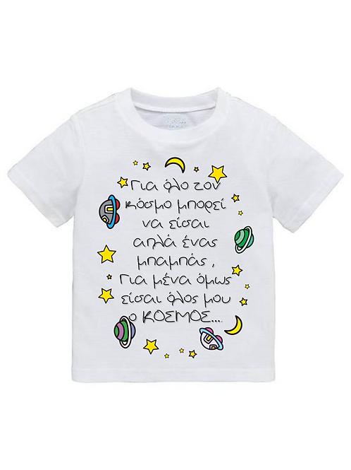 Παιδικό Μπλουζάκι Για ολο τον κόσμο