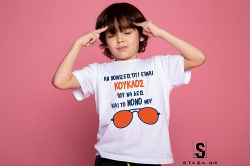 Παιδικό Μπλουζάκι νονός