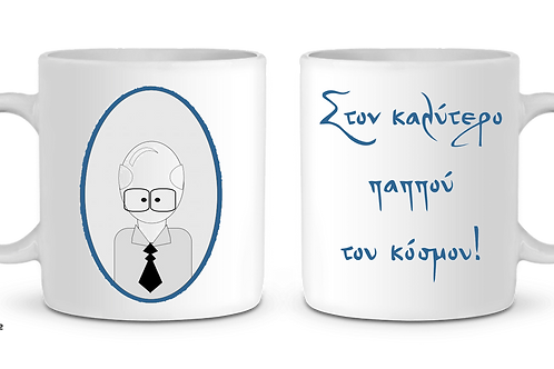 Κούπα για παππού